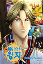 [고화질] 신 테니스의 왕자 17