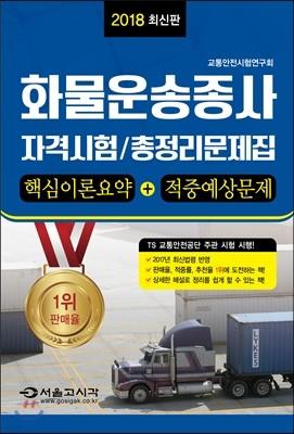 2018 화물운송종사 자격시험 총정리문제집
