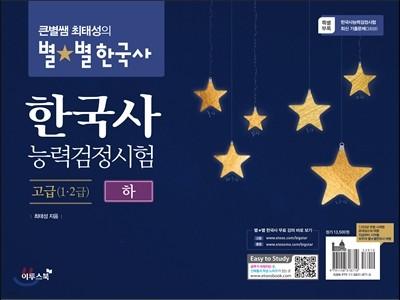 큰별쌤 최태성의 별★별 한국사 한국사능력검정시험 고급 (1·2급) 하