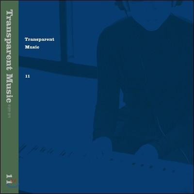 11 (십일) 1집 - Transparent Music