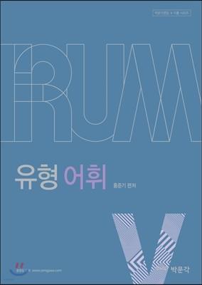 2017 박문각편입 IRUM 유형 어휘