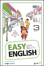EBS FM 라디오 EASY ENGLISH 2017년 3월