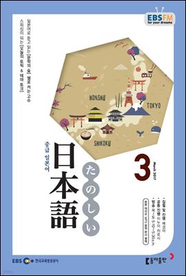 EBS FM 라디오 중급 일본어 2017년 3월
