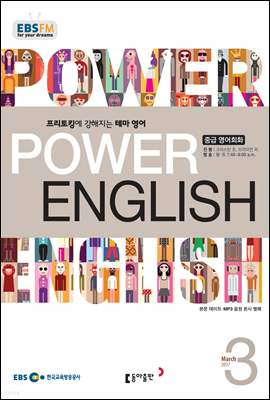 EBS FM 라디오 POWER ENGLISH 2017년 3월
