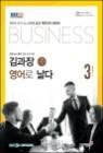 EBS FM 라디오 김과장 비즈니스영어로 날다 2017년 3월