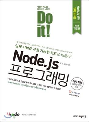 Do it! Node.js 프로그래밍
