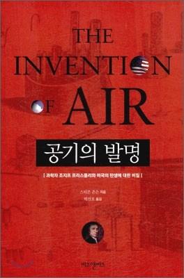 공기의 발명