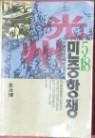 5.18 광주민중항쟁