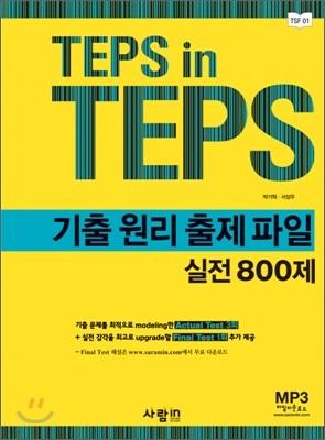 TEPS in TEPS 기출 원리 출제 파일 실전 800제