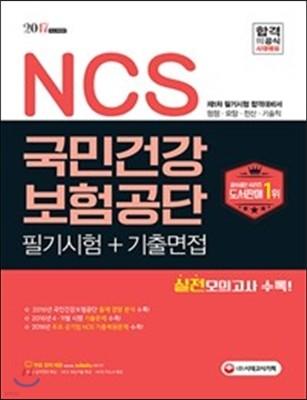 2017 NCS 국민건강보험공단 필기시험+기출면접