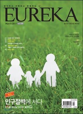 월간 유레카 400호