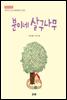 분이네 살구나무 (초등 5-1 듣기·말하기·쓰기 수록도서) - 명작 동시조 감상