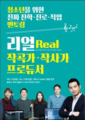 리얼 작곡가, 작사가, 프로듀서