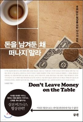 돈을 남겨둔 채 떠나지 말라