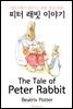 피터 래빗 이야기 (엄마,아빠가 읽어주는 동화
