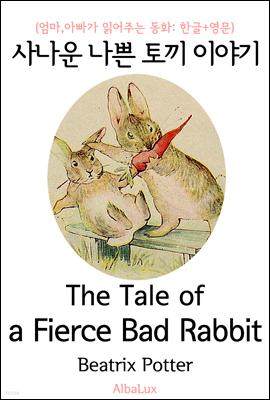 사나운 나쁜 토끼 이야기 (엄마,아빠가 읽어주는 동화