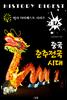중국 춘추전국시대 (역사 다이제스트 시리즈! 32)