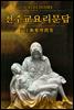 천주교 요리문답 (한국 최초 천주교 공식 교리서 - 天主敎要理問答