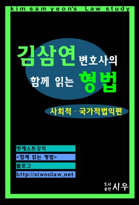 [김삼연 변호사의] 함께 읽는 형법 -사회적, 국가적 법익 편-