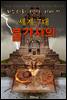 세계 7대 불가사의 이야기 (리커버 판