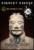 진시황제의 중국통일 이야기 (역사 다이제스트 시리즈! 31)