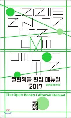 열린책들 편집 매뉴얼 2017