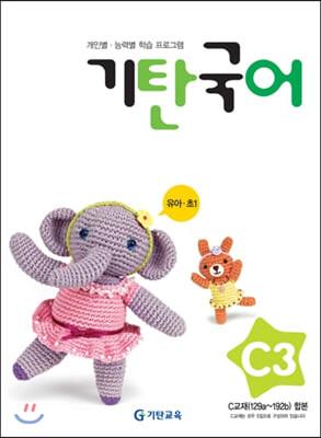 기탄국어 C단계 3집 (유아,초1)