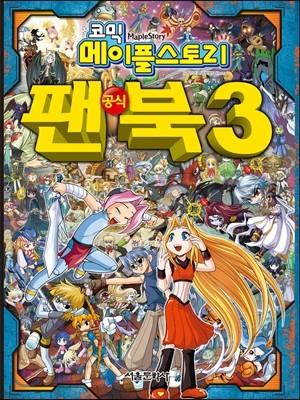 코믹 메이플스토리 공식 팬북 3