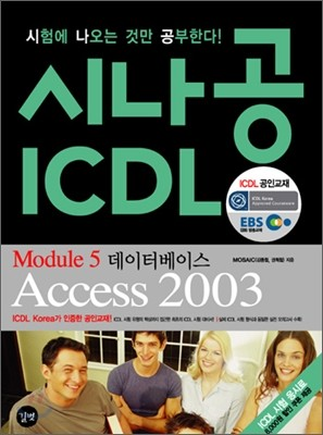 시나공 ICDL Module 5 데이터베이스  Access 2003
