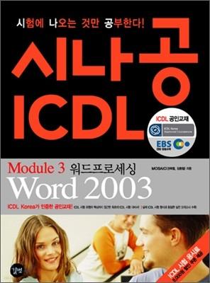 시나공 ICDL Module 3 워드프로세싱 Word 2003