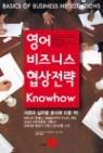 영어 비즈니스 협상전략 Know-how (외국어)