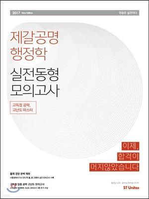 2017 제갈공명 행정학 실전동형모의고사