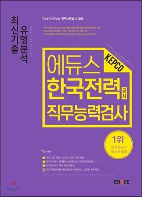 에듀스 KEPCO 한국전력공사 직무능력검사 최신기출 유형분석