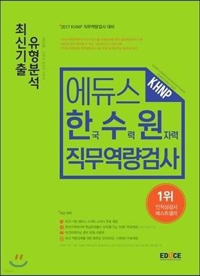 에듀스 KHNP 한국수력원자력 직무역량검사