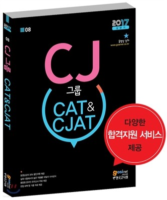 2017 CJ그룹 CAT&CJAT CJ종합적성검사 실전모의고사