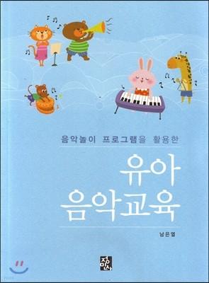 유아 음악교육