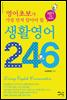 [대여] 영어초보가 가장 먼저 알아야 할 생활영어 246