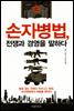 [대여] 손자병법, 전쟁과 경영을 말하다