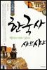 [대여] 한국사 샤브샤브 고대편