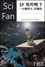 [대여] SF 럭키팩 7 : 스페이스 오페라 - SciFan 제36권