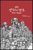 [대여] 1937 상하이 전투