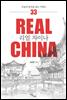 [대여] 리얼 차이나 - 오늘의 중국을 읽는 키워드 33