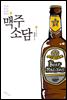 [대여] 오늘을 즐기는 당신을 위하여 : 맥주소담