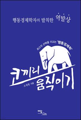 [대여] 코끼리 움직이기 : 행동경제학자의 발칙한 역발상