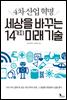 [대여] 4차산업혁명 세상을 바꾸는 14가지 미래기술