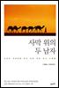 [대여] 사막 위의 두 남자