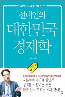 [대여] 선대인의 대한민국 경제학