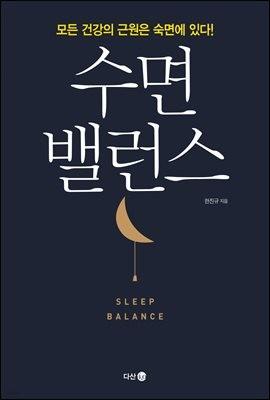 [eBook] 수면 밸런스