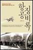 [대여] 항공 징비록