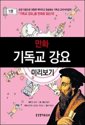 만화 기독교 강요 1권 [체험판]